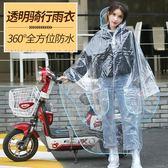 透明雨衣騎行摩托車雨電動時尚電瓶車【不二雜貨】