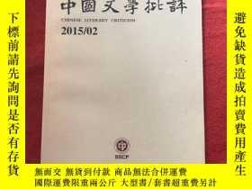 二手書博民逛書店罕見中國文學批評2015年第2期Y313389