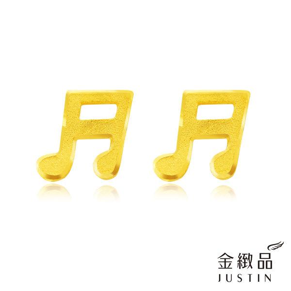 Justin金緻品 黃金耳環 自由之音 快樂音符 金飾 9999純金耳環 音符
