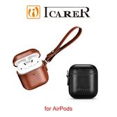 快速出貨 ICARER 復古系列 AirPods 側耳掛繩 手工真皮保護套