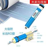 淨水器-ro反滲透膜家用凈水器濾芯10寸pp棉三級活性炭通用五級凈水機套裝 米家