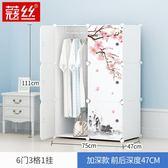 簡易衣櫃組合收納櫃塑料儲物櫃組裝櫃鋼架樹脂衣櫃簡約現代【限量85折】