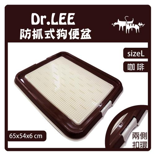 【力奇】Dr. Lee 防抓式平面狗便盆-大(咖啡色) (H001B15)