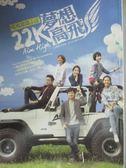 【書寶二手書T1/一般小說_JNL】22K夢想高飛電視原創小說_三立電視台