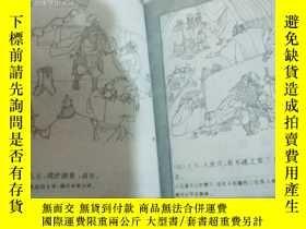 二手書博民逛書店罕見《易經》畫傳11731 李燕(壯北) 畫譯 中國和平出版社