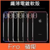 蘋果 iPhone XS MAX XR iPhoneX i8 Plus i7 Plus 電鍍彩虹軟殼 手機殼 電鍍邊 清透 保護殼