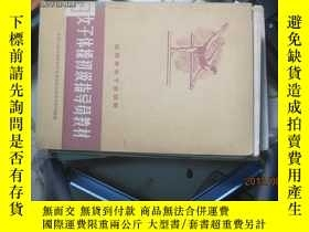 二手書博民逛書店罕見9789女子體操初級指導員教材19636 中華人民共和國體育