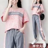 運動套裝女2020春夏季新款時尚韓版寬鬆短袖長褲學生休閒兩件套潮『摩登大道』
