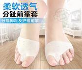 店慶優惠兩天-腳趾矯正器生物凝膠大腳拇指外翻分趾器拇外翻矯正器大腳骨矯正器日用