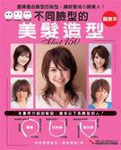 (二手書)不同臉型的美髮造型-圓臉系