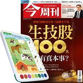 《今周刊》半年26期 贈 青林5G智能學習寶第一輯:啟蒙版 + 進階版 + 強化版