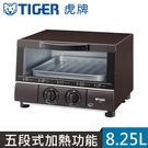 【TIGER虎牌】8.25L五段式電烤箱...