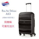 [佑昇]Samsonite新秀麗AT美國旅行者85A升級版 Bon Air Deluxe AS3 飛機輪 可擴充 24吋行李箱 特價