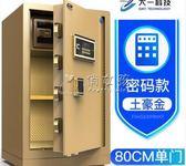 保險柜 保險柜家用辦公80cm 1米 1.2米 雙門指紋防盜保險箱全鋼雙層 俏女孩