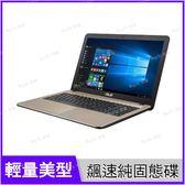 華碩 ASUS X541NA 黑 240G SSD 全固態特仕版【N3450/15.6吋/四核心/Win10/Buy3c奇展】