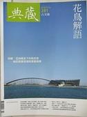 【書寶二手書T8/雜誌期刊_DXT】典藏古美術_281期_花鳥解語