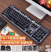 鍵盤青軸黑軸紅軸茶軸臺式電腦筆記本有線外接朋克USB網吧網咖電競 【七月好物】