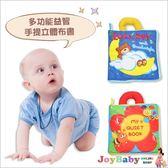 布書 床邊故事嬰兒玩具- 太陽花朵撕不破立體書-JoyBaby