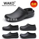 工作鞋滑克WAKO廚師鞋防滑廚房鞋工作鞋防油防水耐磨後廚工專用鞋男 快速出貨