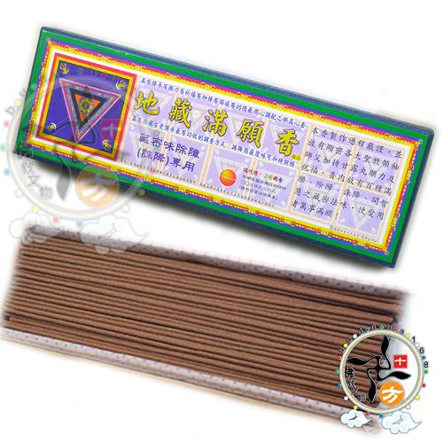 地藏滿願(誅殺惡運)7寸臥香(2盒) +消業障火供紙10張  【十方佛教文物】