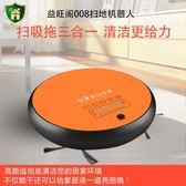 智慧掃地機 智慧掃地機器人家用超薄全自動擦地拖地清潔機器人  麻吉鋪