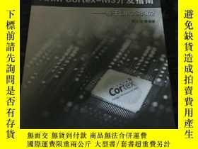 二手書博民逛書店稀缺罕見無筆記 ARM Cortex-M3開發指南---基於LM