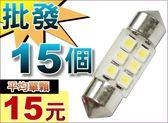 ~洪氏雜貨~280A018  網 雙尖1210 6 燈31mm 白光15 顆平均單顆15