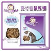 【魔幻貓】貓乾糧 海魚風味 500g*3包組(A002F21-3)