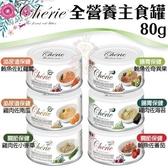 *KING*【單罐】Cherie法麗 全營養主食罐80g‧泌尿道 腸胃 關節保健‧貓罐頭