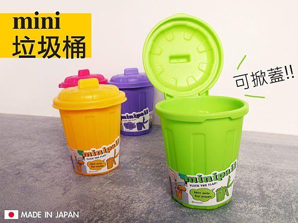 日本製 mini垃圾桶 筆筒 文具桌面收納 雜物收納 廚房浴室車用【SV3093】BO雜貨