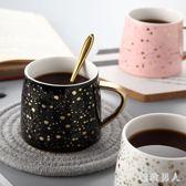 馬克杯简约陶瓷杯小清新可爱星空办公室咖啡奶茶情侣水杯 XW3671【極致男人】