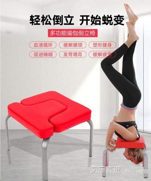 瑜伽倒立凳健身倒立凳瑜伽輔助椅子家用器材倒立伸展架神器倒立機 【全館免運】