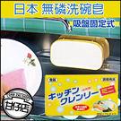 日本 無磷 洗碗皂 350g 吸盤 固定 大容量 溫和 去汙 好沖洗 環保 甘仔店3C配件