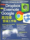 【書寶二手書T9/電腦_POW】Dropbox‧Evernote‧Google 高效率雲端工作術_詹博仁