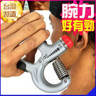 強力40公斤握力器調節手腕力器可調式指力器.重量力訓練手力另售健美輪啞鈴仰臥板跳繩哪裡買