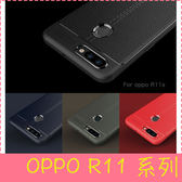 【萌萌噠】歐珀 OPPO R11/R11s/plus 創意新款荔枝紋保護殼 防滑防指紋 網紋散熱設計 全包軟殼 手機殼