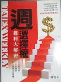 【書寶二手書T7/股票_JEI】週選擇權獲利大解密_陳霖
