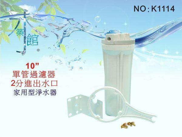 【龍門淨水】10英吋白色濾殼.濾水器.淨水器.魚缸濾水.電解水機.水塔過濾器(貨號K1114)