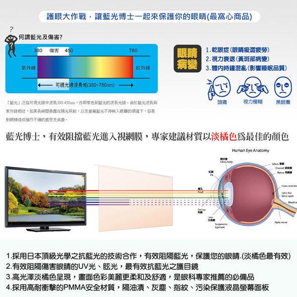 ◤眼科教授推薦!保護眼球病變◢ 藍光博士 NB筆電14吋頂級抗藍光護目鏡(免貼式) JN-14PLB