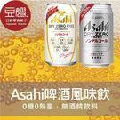 【豆嫂】日本飲料 Asahi 無酒精啤酒風味飲(DRY ZERO/FREE)