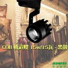軌道式led燈 適用 COBled軌道燈 華臣A022 15W / 15瓦 led軌道燈座 黑殼 (白光/暖白光)