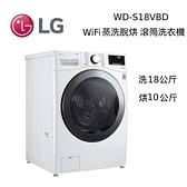 【結帳再折+分期0利率】LG 樂金 WD-S18VBD WiFi滾筒洗衣機 洗衣18公斤 烘衣10公斤 蒸洗脫烘