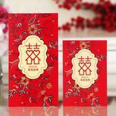 結婚用紙紅包袋婚慶用品創意個性婚紅包 全館免運