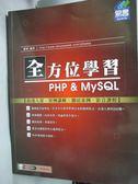 【書寶二手書T8/電腦_YCW】全方位學習 PHP & MySQL_藍易_附光碟