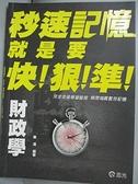 【書寶二手書T3/進修考試_FKX】高普地方-財政學秒速記憶_鄭漢