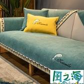 沙發罩沙發套 沙發墊四季通用防滑沙發套罩北歐簡約坐墊子加厚蓋布巾 風之海