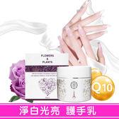 【愛戀花草】Q10+山羊奶淨白光亮 紫玫瑰護手霜 150ML
