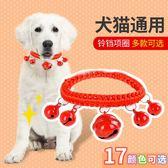 【新年鉅惠】寵物狗狗鈴鐺項鍊泰迪比熊貓咪小型幼犬飾品貓狗鈴鐺項圈
