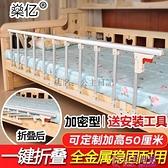 五檔六檔護欄防掉床欄桿老人兒童防摔圍欄2米1.8米床擋板扶手可折疊品牌【公主日記】