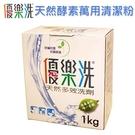 優樂洗天然酵素萬用清潔粉-1kg